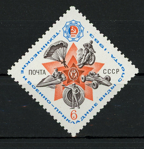 Russia CCCP Means of Transport Individual Stamp Mint NH