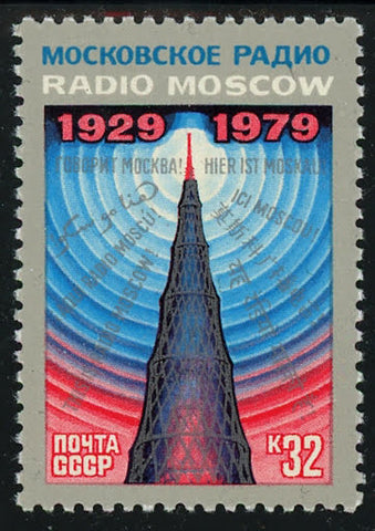 Russia CCCP Radio Moscow Tower Individual Stamp Mint NH
