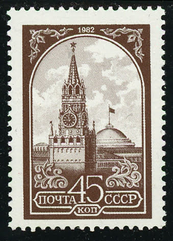 Russia CCCP Clock Tower Building Architecture Individual Stamp Mint NH