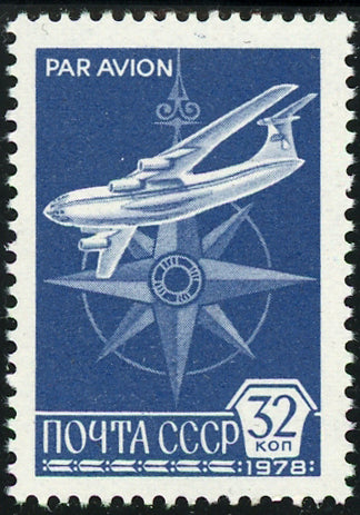 Russia CCCP Transportation Airplane Individual Stamp Mint NH