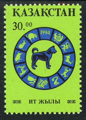 Russia CCCP Year of the Dog Chinese Zodiac Individual Stamp Mint NH