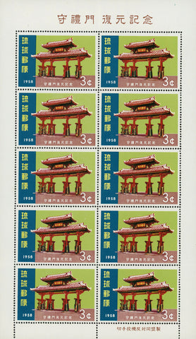 Chinese Temple Architecture Souvenir Sheet of 10 Stamps MNH