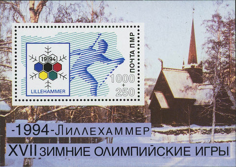 Lillehammer Norway Winter Olympic Games Sport Souvenir Sheet Mint NH