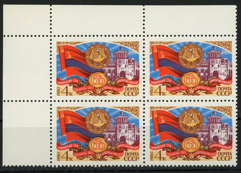 Russia Noyta CCCP Coat of Arms Flags Turkmenistan Block of 4 Stamps MNH
