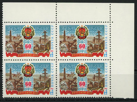Russia Noyta CCCP Diamond Factory Block of 4 Stamps MNH