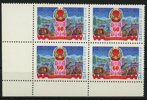 Russia Noyta CCCP Telecommunications Factory Block of 4 Stamps MNH