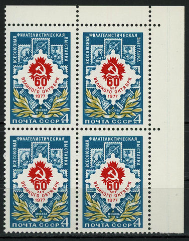 Russia Noyta CCCP Mockba Philately Stamps Block of 4 Stamps MNH
