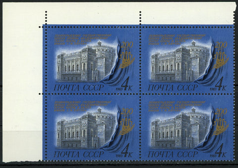 Russia Noyta CCCP Monument Building Historical Place Block of 4 Stamps MNH