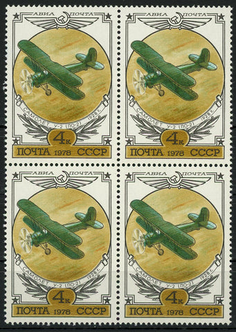 Russia Noyta CCCP Airplane Aviation Transportation Block of 4 Stamps MNH