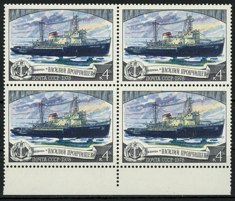 Russia Noyta CCCP Ship Ocean Transportation Block of 4 Stamps MNH