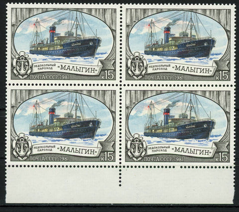 Russia Noyta CCCP Ship Cruise Transportation Ocean Block of 4 Stamps MNH