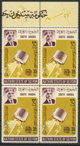 Space Satellite ITU South Arabia Block of 4 Stamps MNH