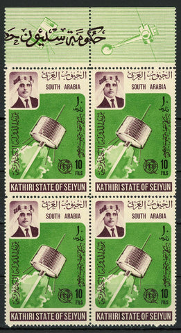 Space  ITU Satellite South Arabia Block of 4 Stamps MNH
