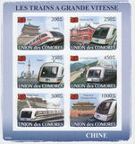 Fast Speed Train China Imperforated Souvenir Sheet of 6 Stamps MNH