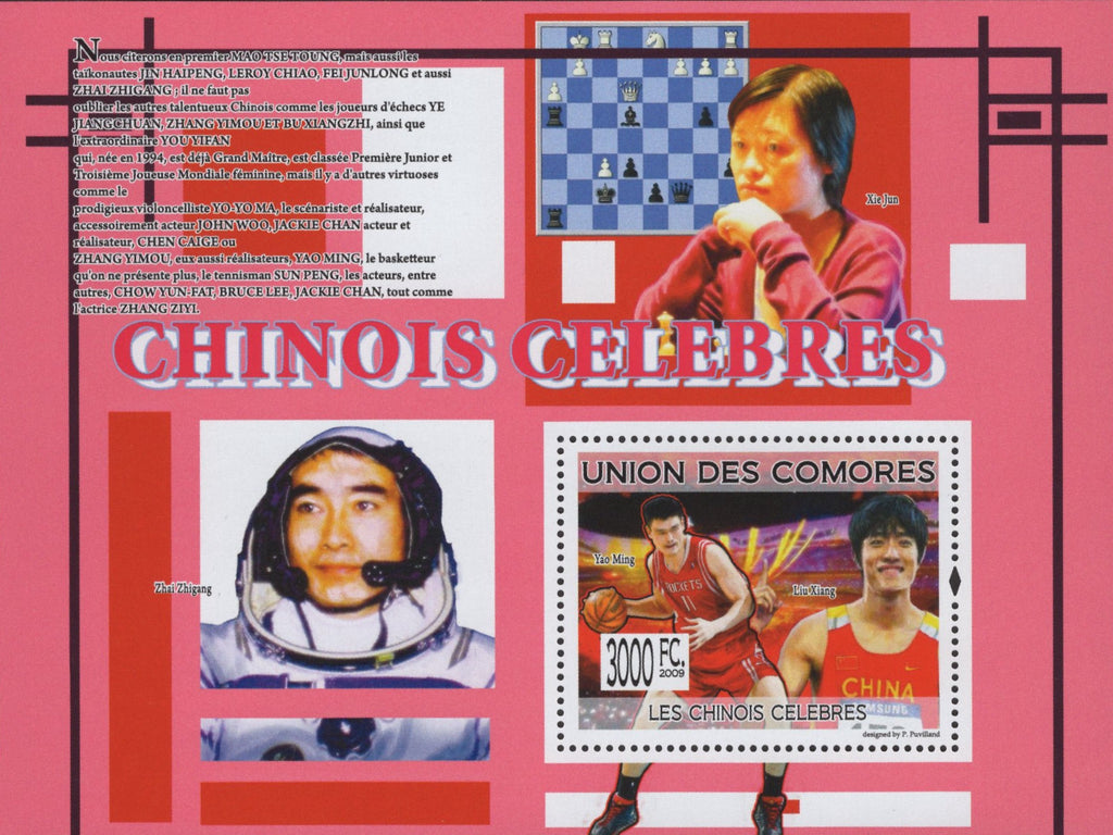 Chinese Celebrities Chess Basketball Astronaut Sov. Sheet Mint NH