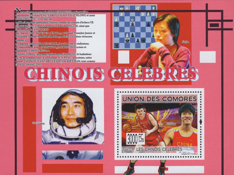 Comoros Chinese Celebrities Chess Basketball Astronaut Sov. Sheet Mint NH