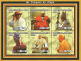 Pope Travels Trips Pablo II Souvenir Sheet of 6 Stamps Mint NH