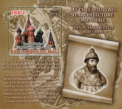 Mali World Architectural Masterpiece Ivan IV Vassilievitch Souvenir Sheet Mint NH
