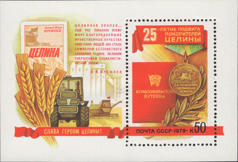 Mint NH 1979 Russia $50 Tractor Wheat Farming Souvenir Sheet