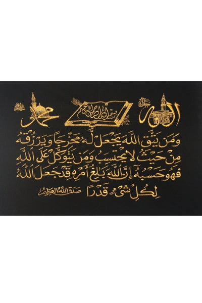 Ayat At-Talaq 2&3 Embroidered on Black Velvet