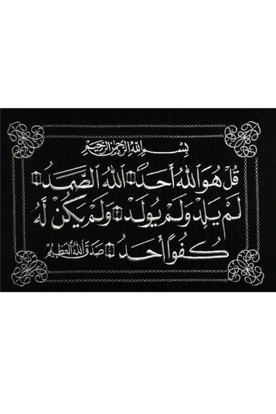 Ayat As-Samad Silver Embroidered on Black Velvet