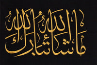 Ma-Shaa Allah Tabaraka Allah Gold Embroidered on Black Velvet
