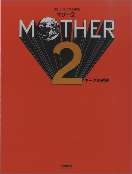 Fun use together with Bayer's Elementary Instruction Book Mother 2 Giygas no Gyakyushu ( EarthBound )  Piano Solo