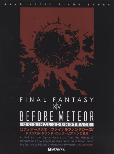 Before Meteor: Final Fantasy X IV / Piano Solo Music Collection