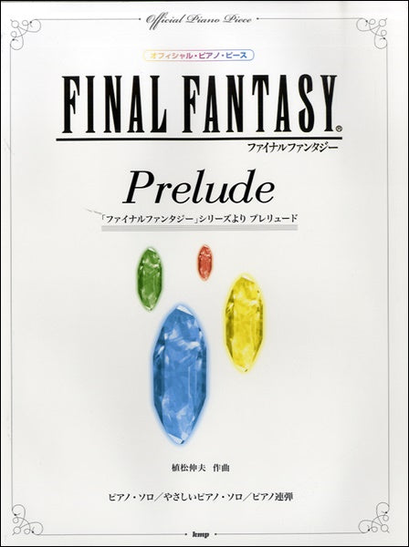 The Official Piano Piece Prelude From Final Fantasy Series
