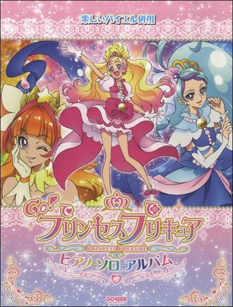 Fun use together with Bayer's Elementary Instruction Book Go! Princess PreCure / Piano Solo Album