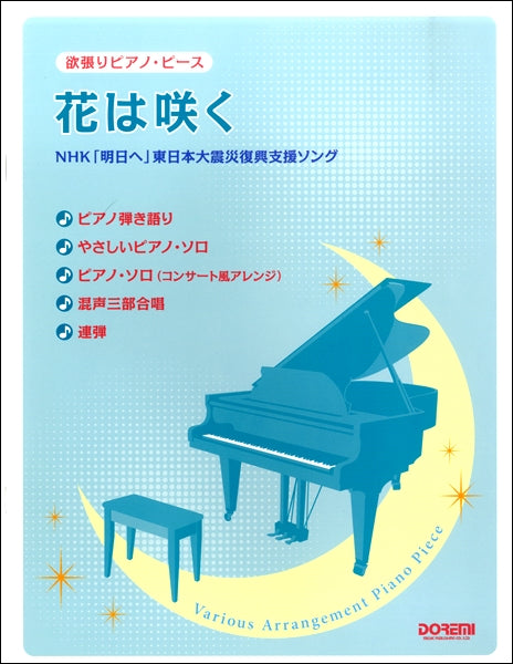 Acquisitive Piano Piece Hana ha Saku