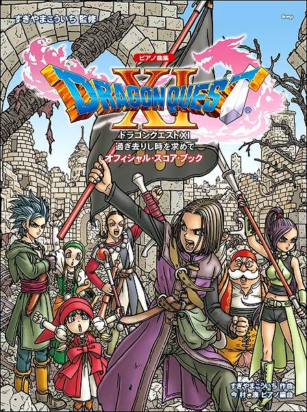 Piano Song Collection Dragon Quest XI Echoes of an Elusive Age Official Score Book