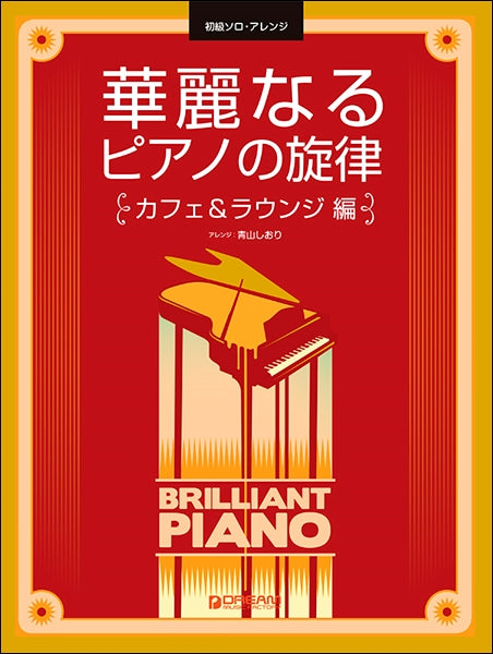 Elementary Solo Arrangements The Great Melody of Piano [ Cafe & Lounge Collection ]