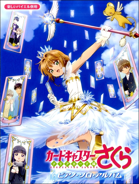 Fun use together with Bayer's Elementary Instruction Book Cardcaptor Sakura Clear Card Hen / Piano Solo Album