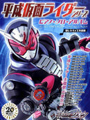 Fun use together with Bayer's Elementary Instruction Book Heisei Kamen Rider Series Piano Solo Album