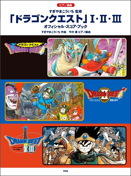 Piano Music Collection Dragon Quest I · II · III official score book