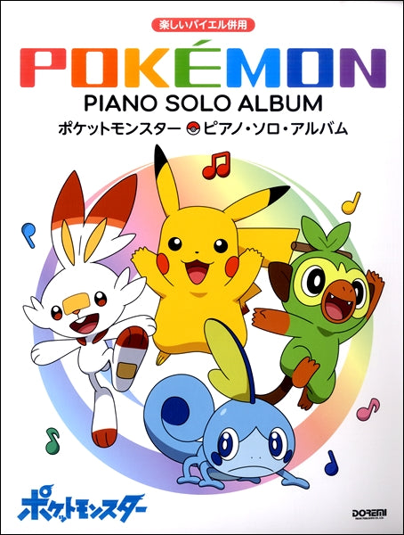 Enjoyable for Bayer Learners Pocket Monster / Piano Solo Album