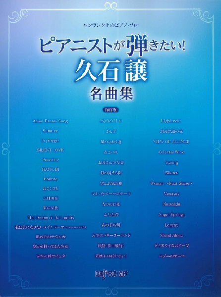 The Piano Solo Pianists Who Are on One Upper Ranked Want to Play! Joe Hisaishi Anthology Presereved Version