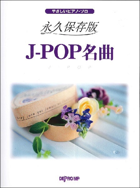 Easy Piano Solo Permanently Presereved Edition J-POP Famous Songs