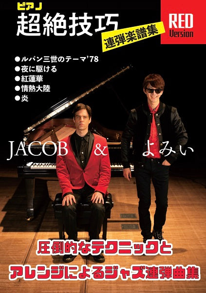 Piano Solo Advanced Jacob Koller × Yomii Transcendent Skilled Piano Duet Sheet Music Collection Red Version