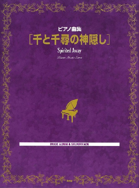 Piano Music Collection Spirited Away
