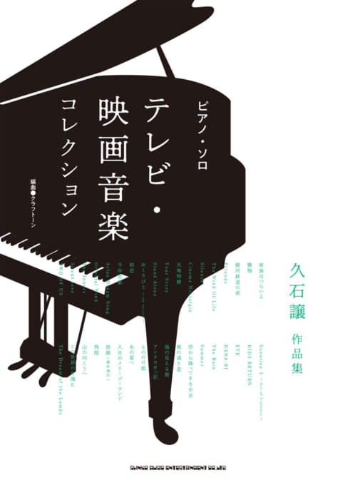 Piano Solo Tv & Film Music Collection ~ Joe Hisaishi Works -