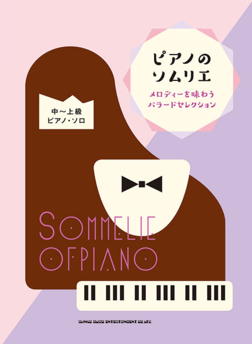 Piano Sommelier Delicious Savoring the Melody J-POP Ballad Selection Elementary to Advanced Piano Solo