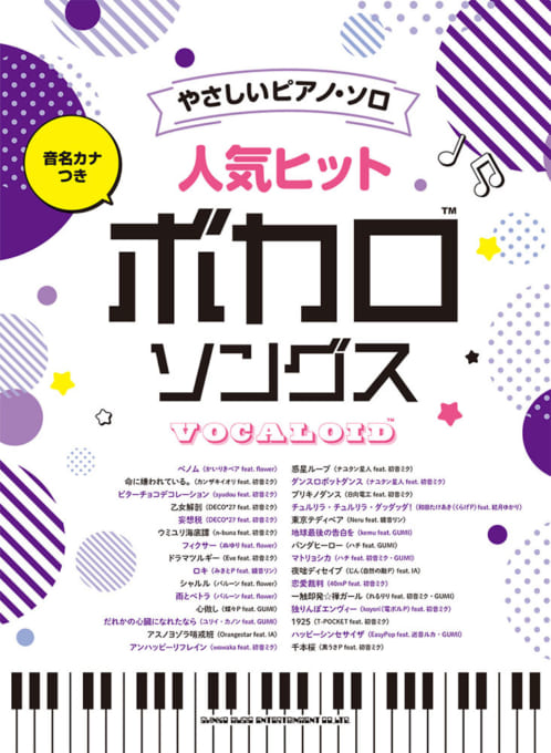Easy Piano Solo Popular Hit Vocaloid Songs come with Key Names in Katakana
