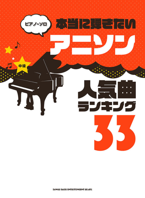 Piano solo Anison popular song ranking 33 which are being wished to listend to [Intermediate level]