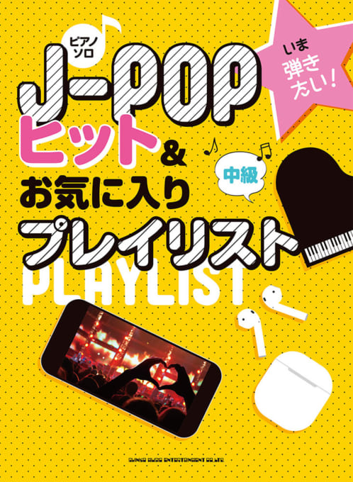 Piano Solo You Want to Play Now ! J-POP Hit & Favorite Play List