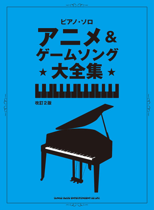Piano Solo Anime & Game Song Complete Works [Revision 2 Edition]
