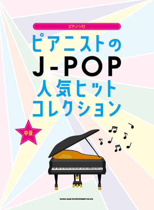 Piano Solo J-Pop Popular Hit Collection for Pianists