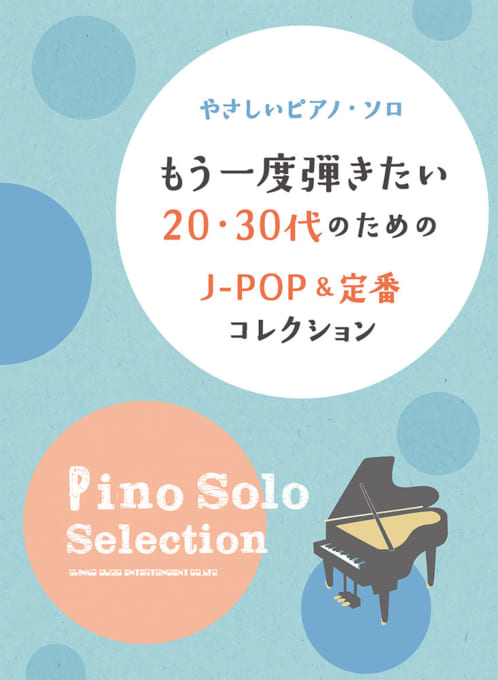 Easy Piano Solo J-Pop & Popular Songs Collection For 20s and 30s Ages that You Want to Play Again