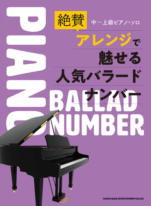 Intermediate to Advanced Piano Solo Popular Ballad Numbers Attract in Lavish Praised Arrangements